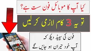 Download How to Speed Up Any Android Phone -2017- Urdu/Hindi Video