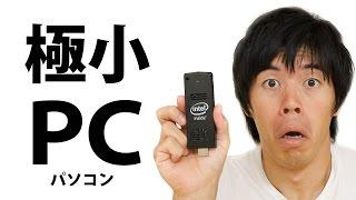 Download これがPC?超極小パソコンがキター インテル® Compute Stick Video