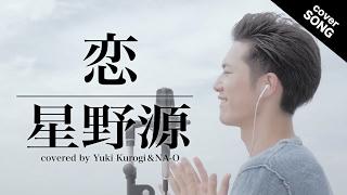 Download ◆【フル歌詞付】恋 / 星野源(逃げるは恥だか役に立つ TBS火曜ドラマ 主題歌)カバー 黒木佑樹 くろちゃんねる Video