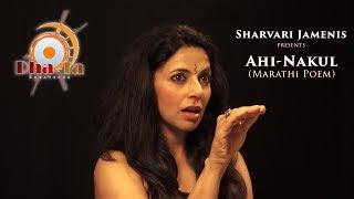 Download Sharvari Jamenis | AHI-NAKUL (Marathi Poem) | Poet - Kusumagraj Video
