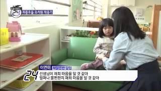 Download 유치원 선생님의 '울보' 달래기 노하우! 채널A 관찰카메라24시간 47회 Video