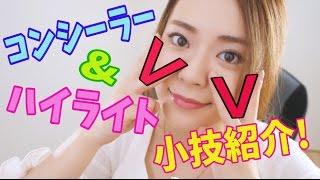 Download [お悩み別]コンシーラー&ハイライト使い方!! Video