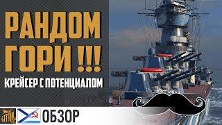 Download Крейсер Чапаев вооружен и очень опасен! 💣 World of Warships Video