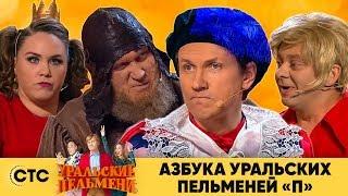 Download Азбука Уральских пельменей - П | Уральские пельмени 2019 Video