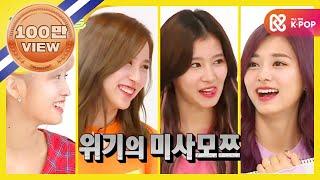 Download (Weekly Idol EP.274) TWICE's Korean language TEST!! Video