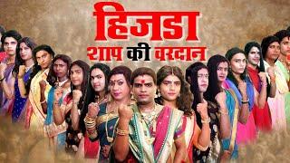 Download हिजडा शाप की वरदान | Hijara shap ki vardan |A Short Film by Vikalp Acting Point Class| Vikas mahajan Video