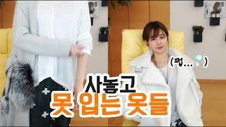 Download 김이브님♥사놓고 못 입는 옷들... Video