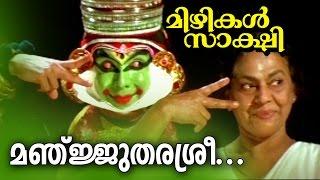 Download Manjutharasree... | Evergreen Malayalam Movie | Mizhikal Sakshi | Video Song Video