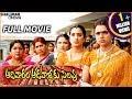 Download Aadivaram Adavallaku Selavu Full Length Comedy Telugu Movie    Sivaji, Suhasini , Brahmanandam Video