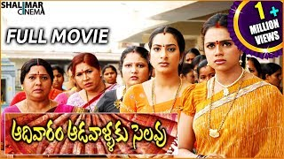 Download Aadivaram Adavallaku Selavu Full Length Comedy Telugu Movie || Sivaji, Suhasini , Brahmanandam Video