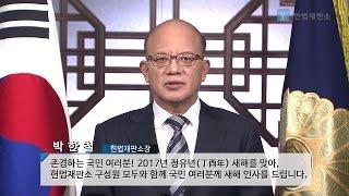Download 2017년 박한철 헌법재판소장 신년사 Video