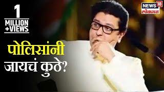 Download raj thackeray speech in azad maidan Video