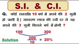 Download C.I. & S.I. || Math Trick [ In Hindi ] || For #UP POLICE, RAILWAY, RPF, ALP Video