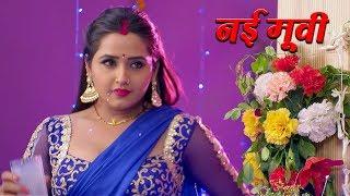 Download काजल राघवानी || नई रिलीज़ भोजपुरी सुपरहिट मूवी 2019 || Full Action & Romantic Movie Laagi Tohse lagan Video