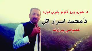 Download Muhammad Israr Atal New Poetry اسراراتل شعرونه Video