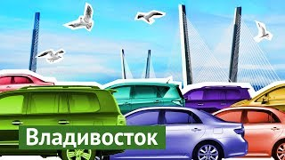 Download Владивосток: город победивших автомобилистов Video