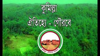 Download এক নজরে প্রিয় কুমিল্লা Heritage Comilla Jahangir Alam Imrul 04 01 2020 Video