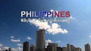 Download โลก 360 องศา ตอน ฟิลิปปินส์ มีมากกว่าที่เราเคยรู้ Video