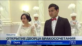 Download Новый Дворец бракосочетания открыли в Кокшетау Video