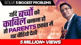 Download यदि बच्चों को काबिल बनाना हो तो Parents एकांत में यह वीडियो देखें | Solve 5 Biggest Problems Video