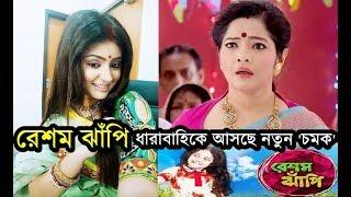 Download রেশম ঝাঁপি 'বন্ধ' হওয়ার আগে আসছে এই চমক | Colors Bangla Resham Jhanpi serial Story Twist before End Video