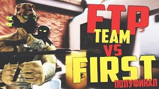 Download FTP Team vs FIRST Полуфинал | ВККС 2016 Контра сити Video