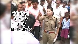 Download viral video: लेडी सिंघम की जांबाजी की हर तरफ चर्चा, लेडी CO ने उतारी बीजेपी नेता की हेकड़ी Video