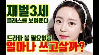 Download 재벌3세 황하나 재산과 재력 공개   두유노 Video