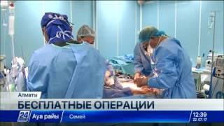 Download Самые сложные операции для всех и бесплатно проводят теперь в Алматы Video