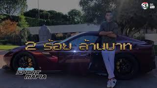 Download Sport Mafia : บิน ได้ เหรอ? รถ คันละ เกือบ พันล้าน [Ep. 130 / 1] Video