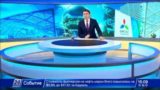 Download ЕХРО 2017 нысандарының көрмеден кейінгі қолданысы қандай болмақ? Video