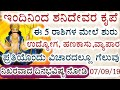 Download ಇಂದಿನ ನಿಖರವಾದ ದಿನಭವಿಷ್ಯ || Lord shani deva blessings || see fodays Haroscope in Kannada Video