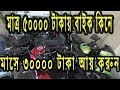 Download Second Hand Bike Showroom in Cheap Price In Bd | Buy & Sell Discover, Runner Bullet | Dhaka (Part 3) Video