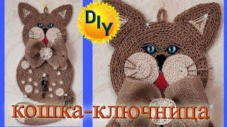 Download Кошка- ключница из джута. DIY/рукоделие Video