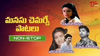 Download మనసు చెమర్చే పాటలు | All Time Super Hit Memorable Songs Collection | TeluguOne Video