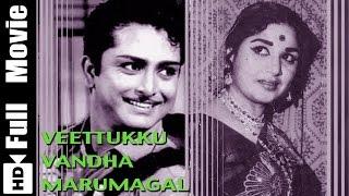 Download Vandha Marumagal old tamil full Movie : A.V.M.Rajan , Pushpalatha, Nagesh Video