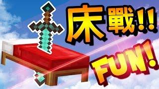 Download Minecraft 床戰初體驗 | Ft. 巧克力 | BED WARS Video