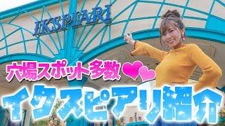 Download 【ディズニー好き必見】知って得するイクスピアリのおすすめ店舗紹介 Video
