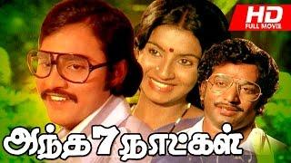 Download Tamil Full Movie | Antha 7 Naatkal | Superhit Love Story | Ft. Bhagyaraj, Ambika Video