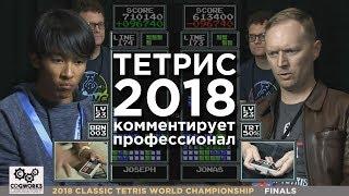 Download Финал турнира по Тетрису 2018 Video