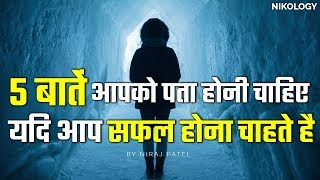 Download 5 Things You Should Do If You Want To Be Successful [Hindi] | Nikology Video