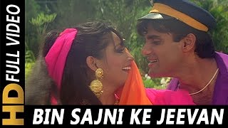 Download Bin Sajni Ke Jeevan Acha Nahi Lagta | Udit Narayan, Kavita Krishnamurthy | Judge Mujrim 1997 Songs Video