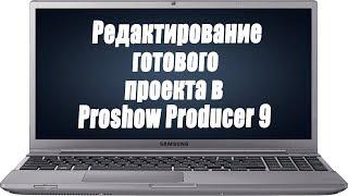 Download ✿Редактирование готового проекта в Proshow Producer 9 Video