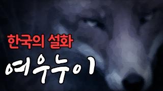 Download [공포단편] 한국의 설화 - 여우누이 Video