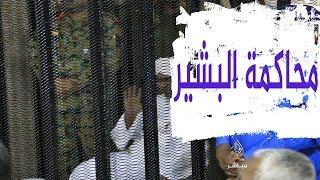 Download ماذا حدث في محاكمة عمر البشير ؟ Video