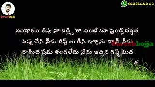 Download బంగారం రేపు నా బర్త్డే రా అంటే | #Sureshbojja | Telugu prema Kavithalu | Telugu love quotes | kadiri Video
