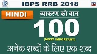 Download व्याकरण की बात | 100 अनेक शब्दों के लिए एक शब्द | IBPS RRB 2018 | Hindi | Live at 1 pm Video