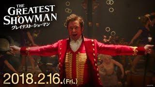 Download 映画『グレイテスト・ショーマン』予告D Video