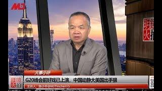 Download 大事小评 | 陈小平:G20峰会前好戏已上演,美国出手狠中国动静大(20190625 第56期) Video
