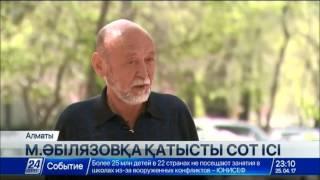 Download М.Әбілязовтің сот ісі жалғасып жатыр Video